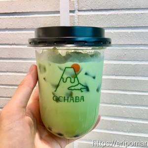 【OCHABA】オチャバ新宿店で日本茶ミルクティーを購入!メニューや混雑状況・感想を紹介