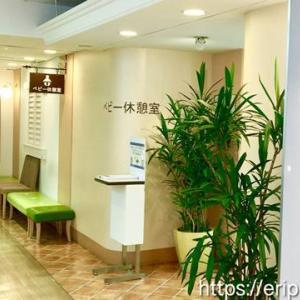 池袋東武の授乳室は7階・11階の2か所!設備の違いは?どちらが空いてる?
