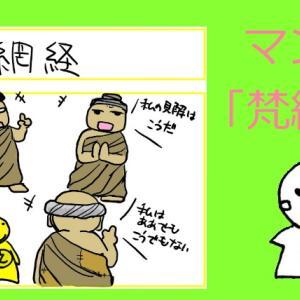 マンガ原始仏典 長部 第1経「梵網経」(ぼんもうきょう)聖なる網の教え