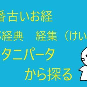一番古いお経 スッタニパータ 経集(けいしゅう) ブッダの法輪はサーリプッタがまわす!