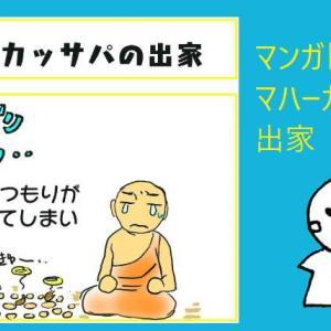 マハーカッサパの出家 マンガ仏教説話