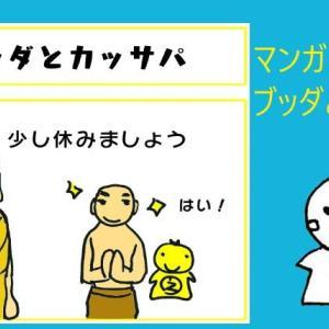 マハーカッサパとブッダの糞掃衣(ふんぞうえ)マンガ仏教説話