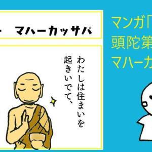 頭陀第一(ずだだいいち)マハーカッサパとブッダ 頭陀の12行 マンガ仏教説話
