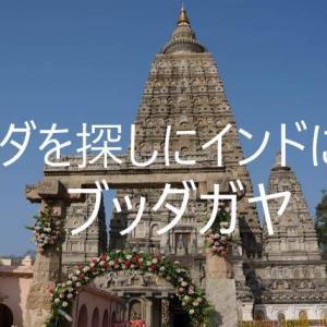 第12回 ブッダを探しにインドに行く ブッダガヤー 仏教の最高の聖地  マハーボディー寺院(ブッダ・ガヤの大菩提寺)