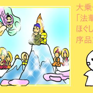 法華経(ほけきょう)「序品第一」(じょほんだいいち)ほぐし読み①
