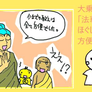 法華経(ほけきょう)「方便品第二」(ほうべんぽん)ほぐし読み②