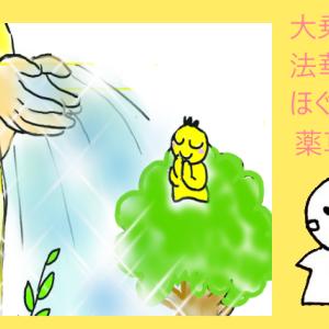 法華経(ほけきょう)「薬草喩品第五」(やくそうひゆほん)ほぐし読み⑤