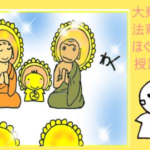 法華経(ほけきょう)「授記品第六」(じゅきほん)ほぐし読み⑥
