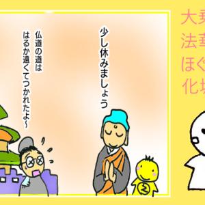 法華経(ほけきょう)「化城喩品第七」(けじょうゆほん)ほぐし読み⑦