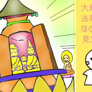 法華経(ほけきょう)「見宝塔品第十一」(けんほうとうぼん)ほぐし読み⑪ 虚空会