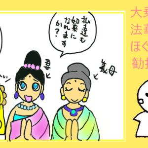 法華経(ほけきょう)「勧持品第十三」(かんじほん)ほぐし読み⑬