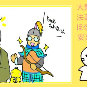 法華経(ほけきょう)「安楽行品第十四」(あんらくぎょうほん)ほぐし読み⑭