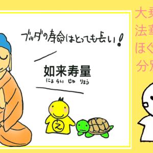 法華経(ほけきょう)「分別功徳品第十七」(ふんべつくどくほん)ほぐし読み⑰