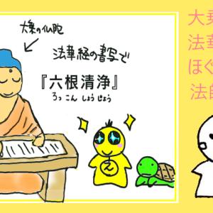 法華経(ほけきょう)「法師功徳品第十九」(ほっしくどくほん)ほぐし読み⑲