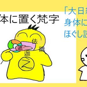 身体に置く梵字 布字品第十七(ふじぼん)「大日経」ほぐし読み⑱