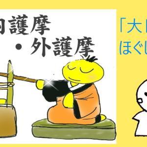 内護摩・外護摩の教え 世出世護摩法品第二十七(せしゅっせごまほうぼん)ほぐし読み㉘