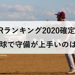 プロ野球UZRランキング2020確定版!12球団で守備が上手い/下手なのは誰!?