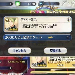 【FGO】超絶今更2000万DLでアキレウスをもらった話