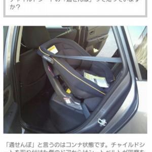 【出産準備】チャイルドシートの買い物、失敗したくない!見る時のポイント
