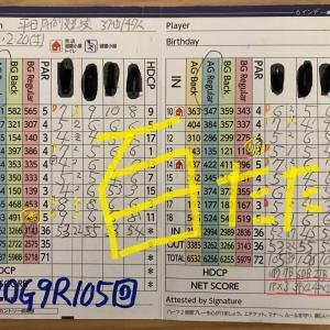 今日のゴルフ挑戦記(311)/東名厚木CC/アウト→イン(A)