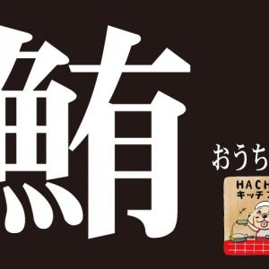 賑やかな夕暮れと夕食(おうちでイソノサザエ編&動画あり)>゜)))彡