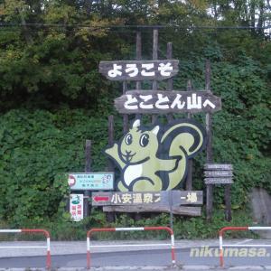 とことん山キャンプ場(秋田県)
