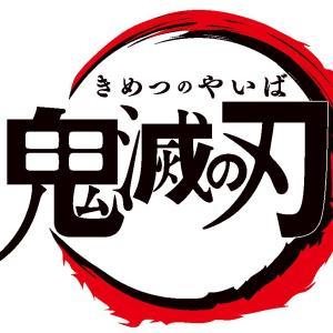 鬼滅の刃のロゴがスシローと似てると話題にwwwww