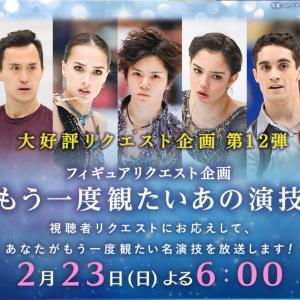 もう一度見たいあの演技 リクエスト対象は「宇野昌磨 選手」と「外国人選手」。
