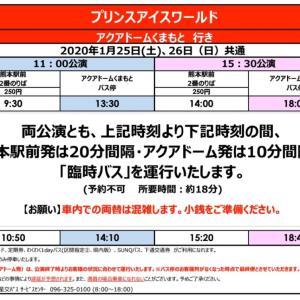 プリンスアイスワールド熊本公演 臨時バスのお知らせ