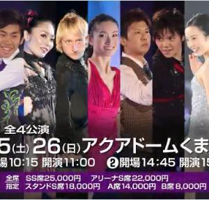 2020.1.25-26 プリンスアイスワールド 熊本公演