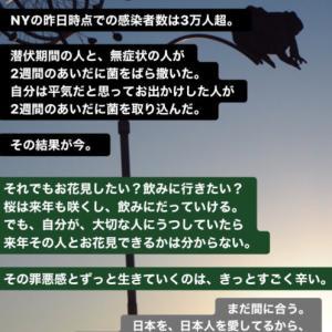 日本人へ、最後の忠告をしました。 少しでも多くの人にちゃんと届いて、心に響くといいんだけど…