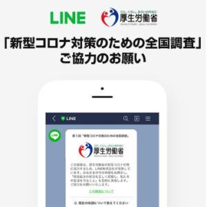 「LINE」より 新型コロナウイルス対策のための全国調査にご協力ください!