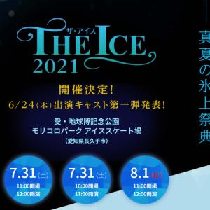 来た! THE ICE(ザ・アイス)開催のお知らせ