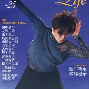 2021.10.5発売 フィギュアスケートLife Vol.25 (表紙 宇野昌磨)