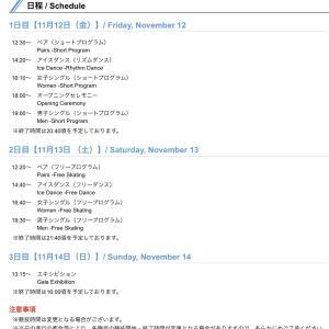 NHK杯フィギュアより NHK杯大会HPに各競技日の詳細スケジュールを掲載しました。