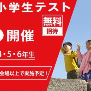 【小学2年生】結果☆全国統一小学生テスト☆2019年6月