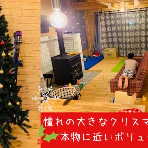 憧れの大きなクリスマスツリー!本物に近いボリューム感♪
