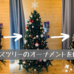 クリスマスツリーをボリュームアップ!