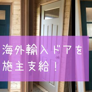 海外輸入ドアを施主支給①全部自分で選ぶ!色もこだわる!