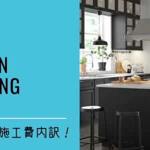 IKEAキッチンプランニング。エリア外の施工費内訳!