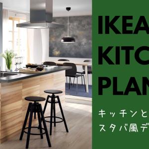 IKEAのキッチンプランニング!天板とシンクをスタバ風に変更?