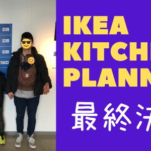 IKEAキッチンプランニング最終決定図面!