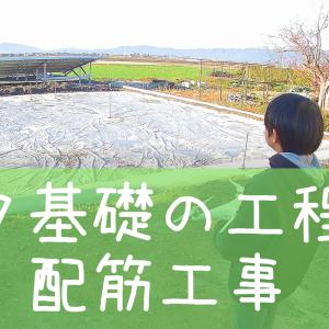 ベタ基礎の工程①配筋工事