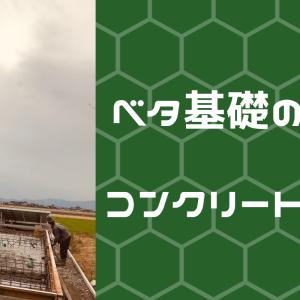 ベタ基礎の工程②コンクリートを打設!