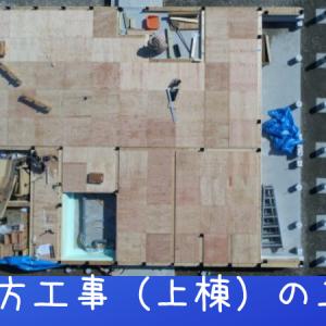 建て方工事(上棟)の工程①(BESSの家建築ログ⑥)