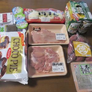 買い物下手なアタシ  ☆  今日買ったもの  ☆  鮭の西京漬け