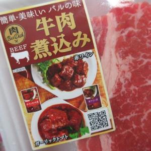 今朝のテレビで知って感動  ☆  輸入牛肉でビーフシチュー