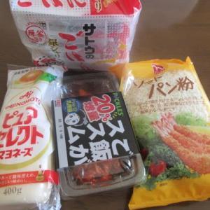 S君のおねだり  ☆  買物  ☆  魚の味噌漬け お煮しめ
