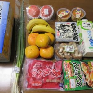 ドコモ口座の被害がないか?記帳に、 ★  エコバッグについて  ★  買い物  ★  カラスガレイの煮つけ 野菜天ぷら