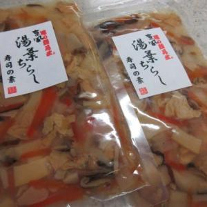 あろうとなかろうとって?  ★  鯛の塩焼 散らし寿司